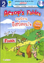 AESOP'S FABLES : รวมนิทานอีสปสอนใจ + CD