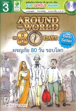 ผจญภัย 80 วัน รอบโลก
