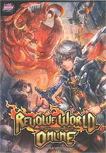 Revolve World Online ภาค เปิดตำนานจอมมารแดนออนไลน์ 2
