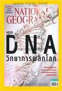 NATIONAL GEOGRAPHIC ฉบับ 181 (สิงหาคม 2559)