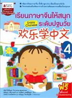 เรียนภาษาจีนให้สนุก ระดับปฐมวัย เล่ม 4