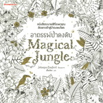 อาถรรพ์ป่าดงดิบ Magical Jungle
