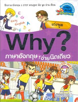 Why? ภาษาอังกฤษง่ายนิดเดียว เก่งพูด