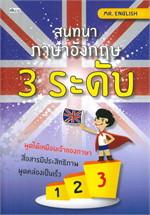 สนทนาภาษาอังกฤษ 3 ระดับ (ปกใหม่)