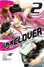 GUN X CLOVER ล.2