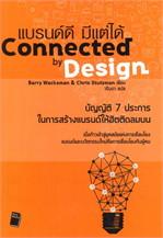 แบรนด์ดี มีแต่ได้ Connected by Design
