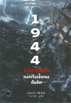 1944 กองเรือเจิ้งเหอคืนชีพ