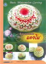 พื้นฐานการแกะสลักแตงโม (Basic Watermelon Carving)