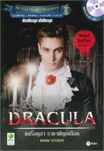 DRACULA แดร็กคูลา ราชาผีดูดเลือด (MP3 ฝึกฟัง-พูด)