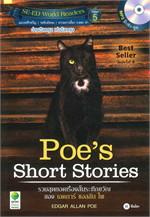 Poe's Short Stories : รวมสุดยอดเรื่องสั้นระทึกขวัญ (MP3 ฝึกฟัง-พูด)