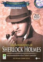THE ADVENTURES OF SHERLOCK HOLMES พลิกปมคดีลับกับเชอร์ล็อก โฮล์มส์ ยอดนักสืบ (MP3 ฝึกฟัง-พูด)