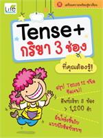 Tense+กริยา 3 ช่อง ที่คุณต้องรู้