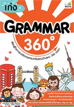 เก่ง Grammar 360 องศา