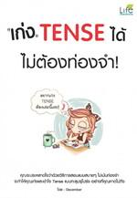 เก่ง Tense ได้ไม่ต้องท่องจำ