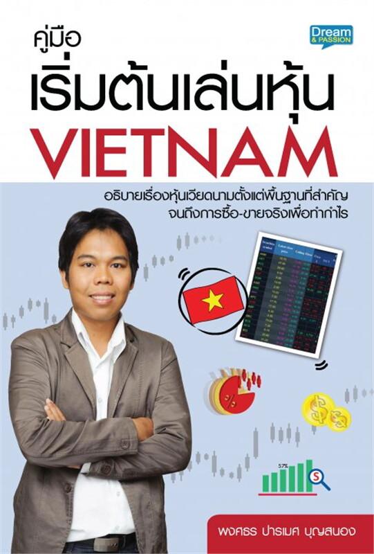 คู่มือเริ่มต้นเล่นหุ้นใน VIETNAM