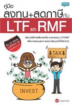 คู่มือลงทุน+ลดภาษีกับ LTFและRMF