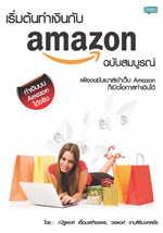 เริ่มต้นทำเงินกับ Amazon ฉ.สมบูรณ์