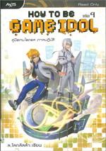 HOW TO BE GAME IDOL คู่มือเกมไอดอล เล่ม 4 ภาคปฏิบัติ
