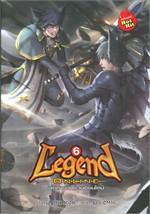 Legend Online เปิดตำนานป่วนออนไลน์ เล่ม 6
