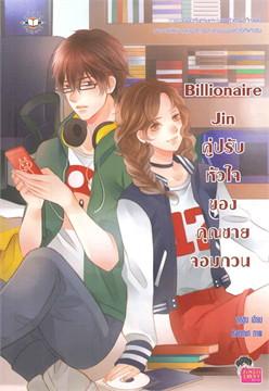 Billionaire Jin คู่ปรับหัวใจของคุณชายจอมกวน