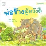 นิทาน 2 ภาษา : พ่อช้างผู้หวังดี
