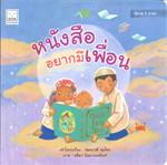 นิทาน 2 ภาษา : หนังสืออยากมีเพื่อน