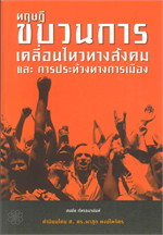 ทฤษฎีขบวนการเคลื่อนไหวทางสังคมและการประท้วงทางการเมือง
