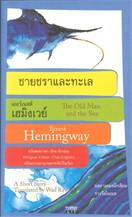 ชายชราและทะเล ฉบับไทย-อังกฤษ