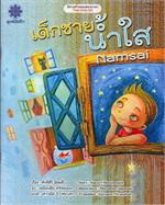 เด็กชายน้ำใส : Namsai