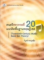ดนตรีศตวรรษที่ 20 : แนวคิดพื้นฐานทฤษฎีเซต