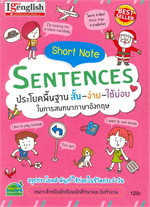 Short Note Sentences ประโยคพื้นฐาน
