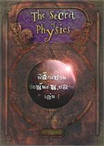 ฟิสิกส์ ป่วน วัยมันส์ ม.ปลาย เล่ม 1