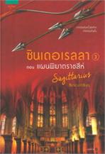 ซินเดอเรลลา เล่ม 3  ตอน แผนพิมาตราชสีห์ (Sagittarius)