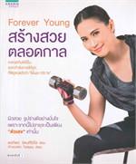 Forever young สร้างสวยตลอดกาล