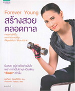 Forever young สร้างสวยตลอดกาล