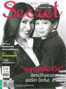 SECRET ฉบับ 195 (10 สิงหาคม 2559 นาตาชา-ไตตั้น )