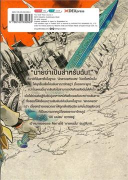 เดอะ เทนท์ ปริซึม เล่ม 2 ฉบับการ์ตูน