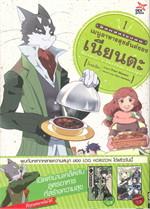 ล็อกฮอไรซอน เมนูอาหารสุขสันต์ของเนียนตะ เล่ม 1