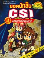 ยอดนักสืบ CSI เล่ม 4 มิตรภาพที่ตัดไม่ขาด (การ์ตูนความรู้วิทยาศาสตร์)