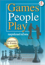 Games People Play : กลยุทธ์เกมอ่านใจคน