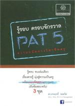 รู้รอบ ครอบจักรวาล PAT 5 ความถนัดทางวิชาชีพครู