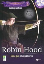 Robin Hood โรบิน ฮูด วีรบุรุษจอมโจร+MP3