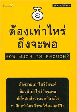 ต้องเท่าไหร่ถึงจะพอ