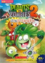Plants vs Zombies ป่วนอารมณ์ขัน
