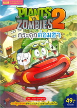 Plants vs Zombies กระตุกต่อมฮา