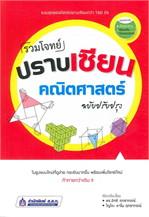 รวมโจทย์ปราบเซียนคณิตศาสตร์ ฉบับปรับปรุง