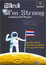 ฟิสิกส์ I'm Strong ของสตรองใส่ Physics