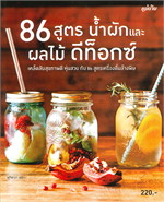86 สูตร น้ำผักและผลไม้ ดีท็อกซ์