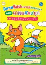 นิทานอีสประบายสีสองภาษาและเกมแสนสนุก ชุด สุนัขจิ้งจอกเจ้าเล่ห์
