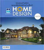 รวมแบบบ้านสวยของบริษัทรับสร้างบ้านชั้นนำ